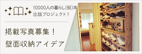 RoomClipのイベント 壁面収納アイデア -10000人の暮らし(仮)本 出版プロジェクト-