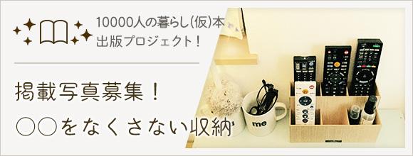 ◯◯をなくさない収納 -10000人の暮らし(仮)本 出版プロジェクト-