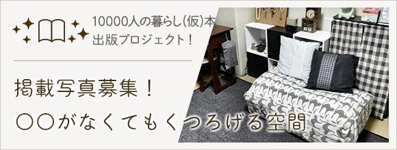 RoomClipのイベント 〇〇がなくてもくつろげる空間 -10000人の暮らし(仮)本 出版プロジェクト -
