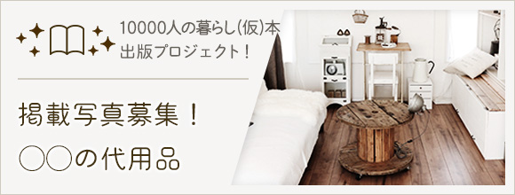 RoomClipのイベント ◯◯の代用品 -10000人の暮らし(仮)本 出版プロジェクト-