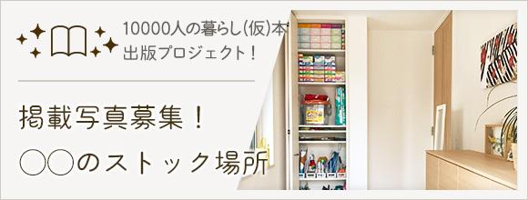 RoomClipのイベント ◯◯のストック場所 -10000人の暮らし(仮)本 出版プロジェクト-