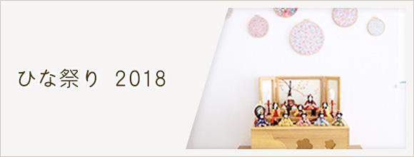 ひな祭り 2018