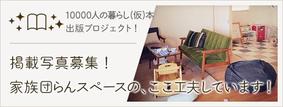 RoomClipのイベント 家族団らんスペースの、ここ工夫しています! -10000人の暮らし(仮)本 出版プロジェクト-