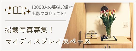 RoomClipのイベント マイディスプレイスペース -10000人の暮らし(仮)本 出版プロジェクト-