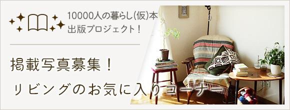 RoomClipのイベント リビングのお気に入りコーナー -10000人の暮らし(仮)本 出版プロジェクト-