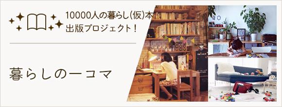 RoomClipのイベント 暮らしの一コマ -10000人の暮らし(仮)本 出版プロジェクト-