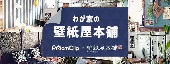 RoomClipのイベント わが家の壁紙屋本舗