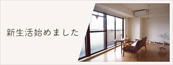 RoomClipのイベント 新生活始めました