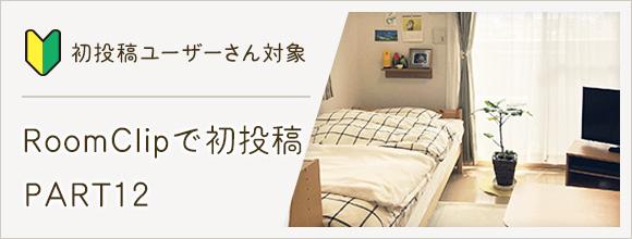 RoomClipのイベント 初投稿ユーザーさん対象!RoomClipで初投稿 PART12