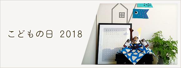RoomClipのイベント こどもの日 2018