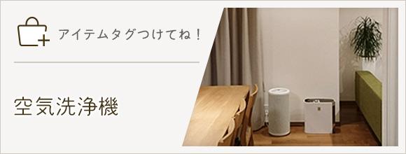 RoomClipのイベント 「アイテムタグつけてね」空気洗浄機