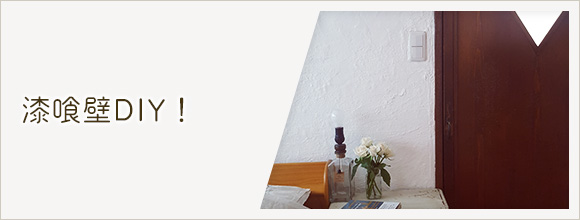 RoomClipのイベント 漆喰壁DIY!