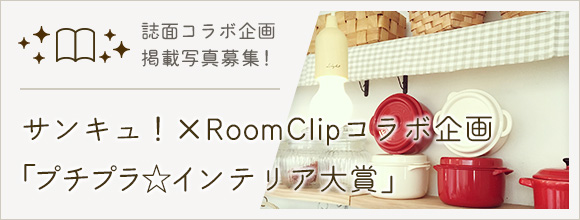 RoomClipのイベント サンキュ!×RoomClipコラボ企画 「プチプラ☆インテリア大賞」