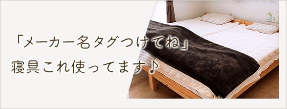 RoomClipのイベント 「メーカー名タグつけてね」寝具これ使ってます♪