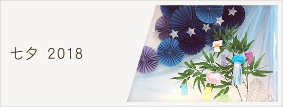 RoomClipのイベント 七夕 2018