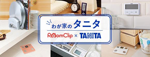 RoomClipのイベント わが家のタニタ