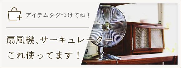 RoomClipのイベント 「アイテムタグつけてね」扇風機、サーキュレーターこれ使ってます!