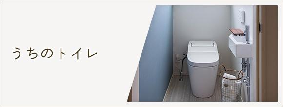 RoomClipのイベント うちのトイレ