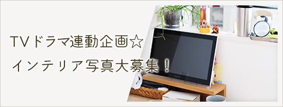 RoomClipのイベント TVドラマ連動企画☆インテリア写真大募集!