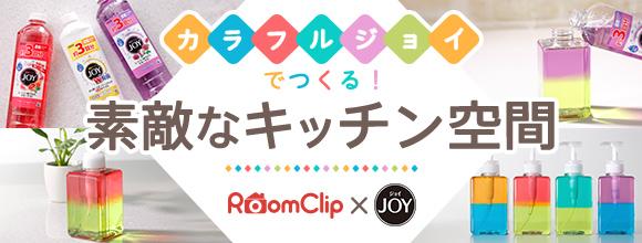 RoomClipのイベント カラフルジョイでつくる!素敵なキッチン空間
