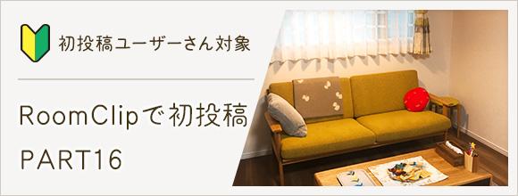 RoomClipのイベント 初投稿ユーザーさん対象!RoomClipで初投稿 PART16