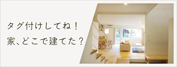 RoomClipのイベント タグ付けしてね!家、どこで建てた?