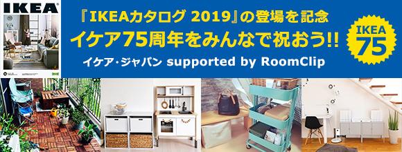 RoomClipのイベント 『IKEAカタログ 2019』登場を記念して、イケア75周年をみんなで祝おう!!