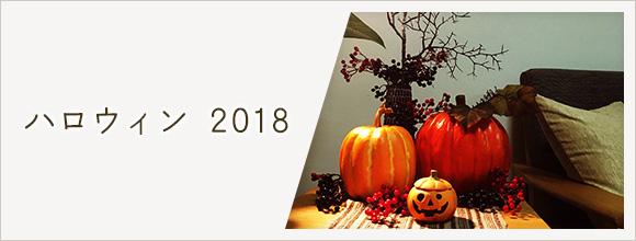 RoomClipのイベント ハロウィン 2018