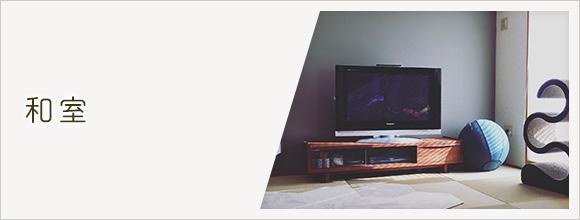 RoomClipのイベント 和室