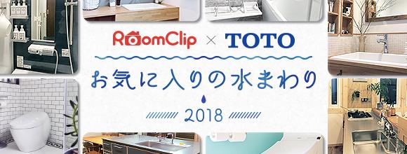 RoomClipのイベント RoomClip × TOTO お気に入りの水まわり2018