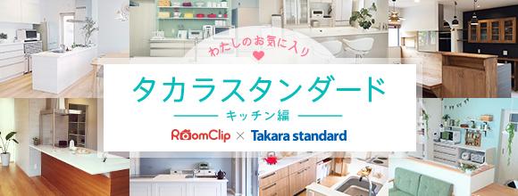 RoomClipのイベント わたしのお気に入り、タカラスタンダード(キッチン編)