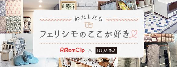 RoomClipのイベント わたしたち フェリシモのここが好き♡