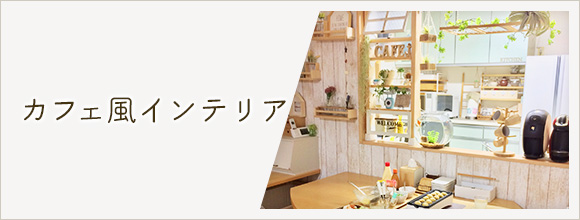 RoomClipのイベント カフェ風インテリア