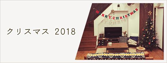 RoomClipのイベント クリスマス 2018