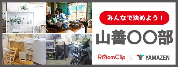 RoomClipのイベント みんなで決めよう!山善〇〇部