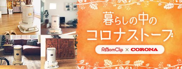 RoomClipのイベント 暮らしの中のコロナストーブ