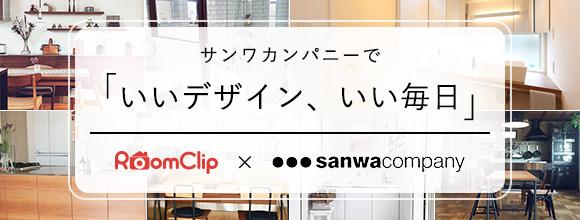 RoomClipのイベント サンワカンパニーで「いいデザイン、いい毎日」