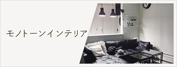 RoomClipのイベント モノトーンインテリア