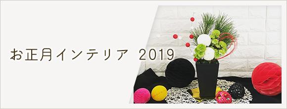 RoomClipのイベント お正月インテリア 2019