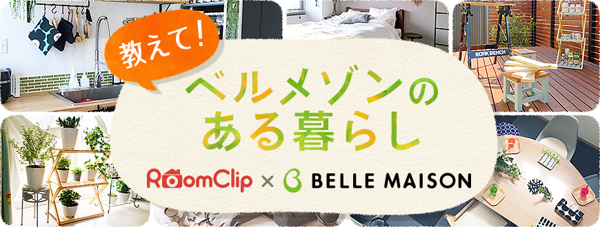 RoomClipのイベント 教えて!ベルメゾンのある暮らし