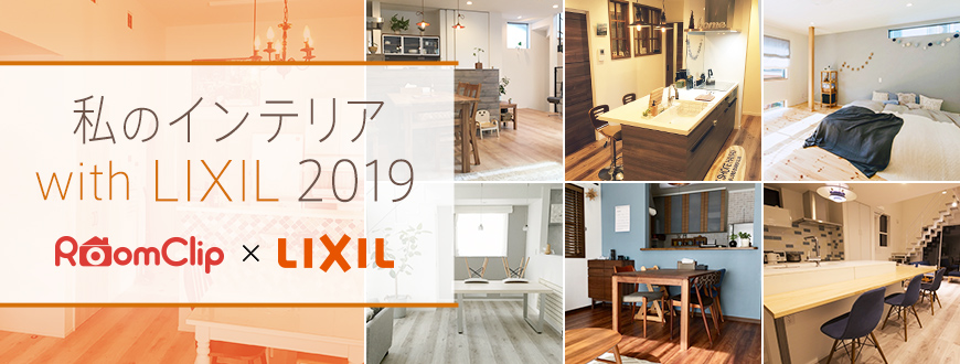 RoomClipのイベント 私のインテリア with LIXIL 2019