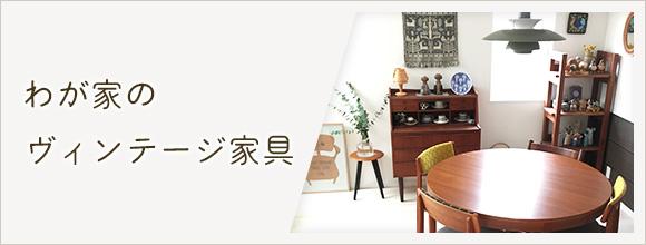 RoomClipのイベント わが家のヴィンテージ家具