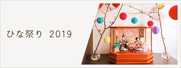 ひな祭り 2019
