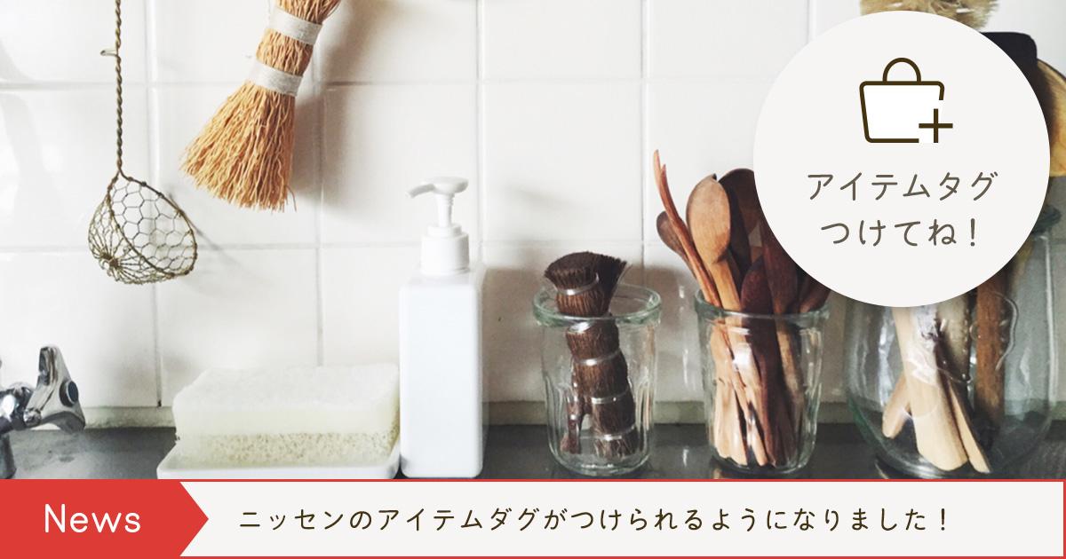 「アイテムタグつけてね」愛用のキッチンツール