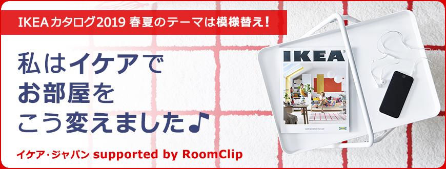 RoomClipのイベント IKEAカタログ 2019 春夏 のテーマは模様替え!私はイケアでお部屋をこう変えました♪