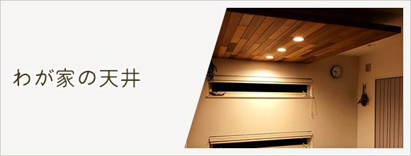 RoomClipのイベント わが家の天井