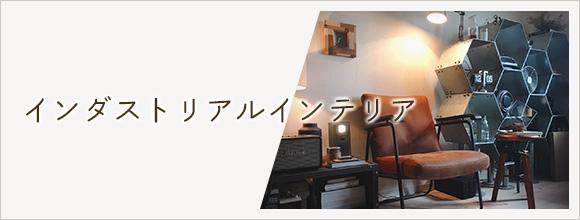 RoomClipのイベント インダストリアルインテリア