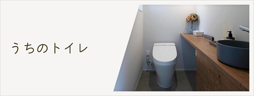 うちのトイレ