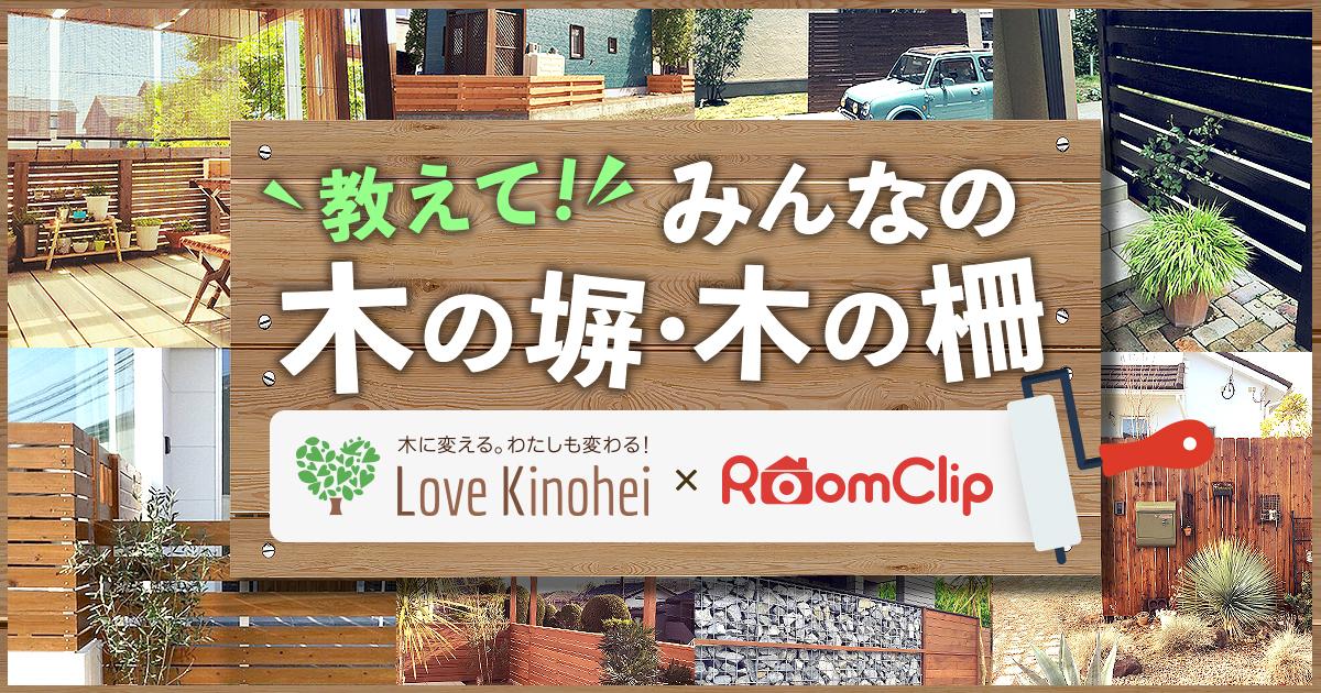 https://cdn.roomclip.jp/roomclip-contest/847/contest_each_main_1560748875.88.jpg