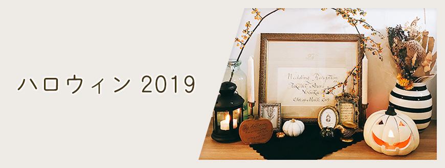 ハロウィン 2019